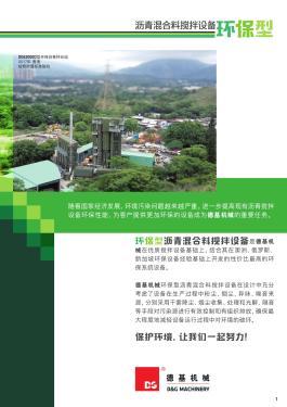 德基机械环保型沥青搅拌设备电子样本-第3页