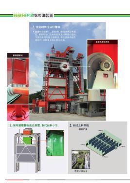 德基机械环保型沥青搅拌设备电子样本-第6页