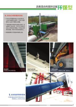 德基机械环保型沥青搅拌设备电子样本-第7页