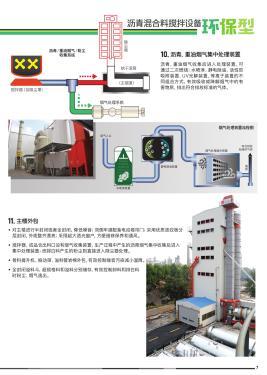 德基机械环保型沥青搅拌设备电子样本-第9页