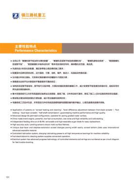镇江路机电子样本-第14页