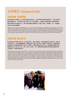 镇江路机电子样本-第2页