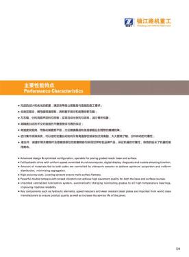 镇江路机电子样本-第21页