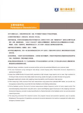镇江路机电子样本-第39页