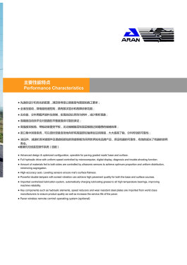 镇江阿伦机械有限公司样本电子样本-第19页