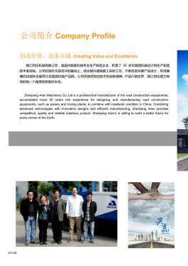 镇江阿伦机械有限公司样本电子样本-第2页