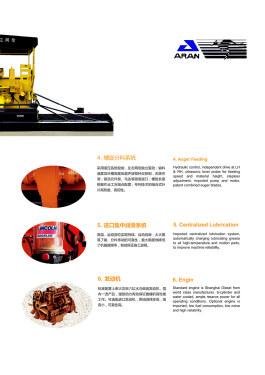镇江阿伦机械有限公司样本电子样本-第21页