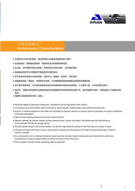 镇江阿伦机械有限公司样本电子样本-第25页