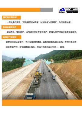 镇江阿伦机械有限公司样本电子样本-第53页