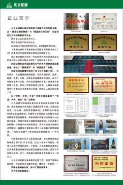 中大机械简介电子样本-第6页