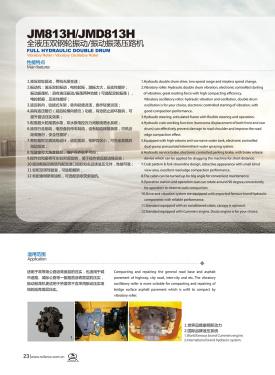江苏骏马电子样本-第32页