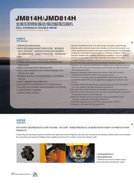 江苏骏马电子样本-第36页