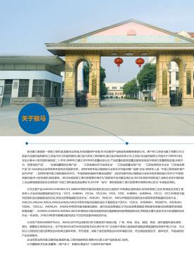 江苏骏马电子样本-第4页