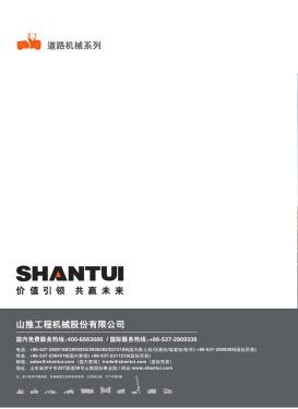 山推-道路机械系列产品综合样本电子样本-第44页