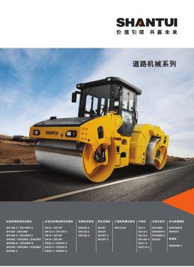 山推-道路机械系列产品综合样本电子样本