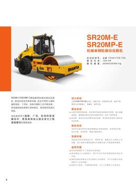 山推-道路机械系列产品综合样本电子样本-第10页