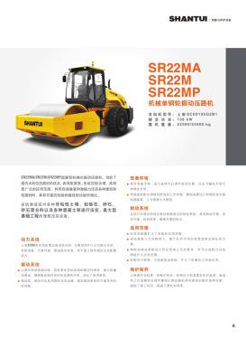山推-道路机械系列产品综合样本电子样本-第11页