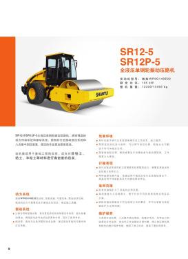 山推-道路机械系列产品综合样本电子样本-第14页