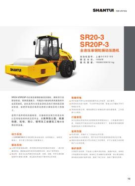 山推-道路机械系列产品综合样本电子样本-第17页