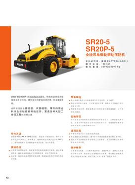 山推-道路机械系列产品综合样本电子样本-第18页