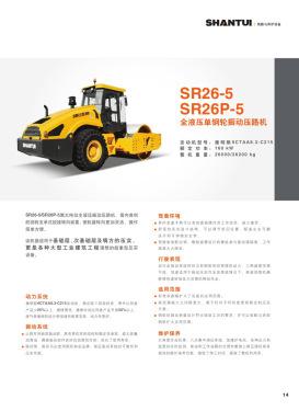 山推-道路机械系列产品综合样本电子样本-第19页
