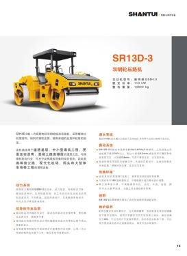山推-道路机械系列产品综合样本电子样本-第21页