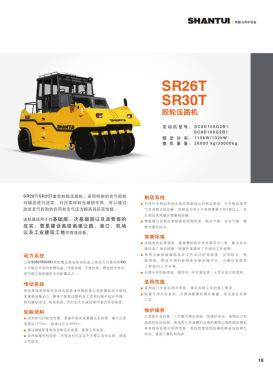 山推-道路机械系列产品综合样本电子样本-第23页