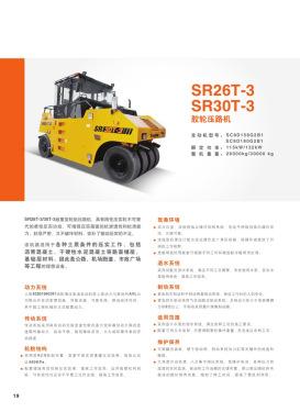 山推-道路机械系列产品综合样本电子样本-第24页