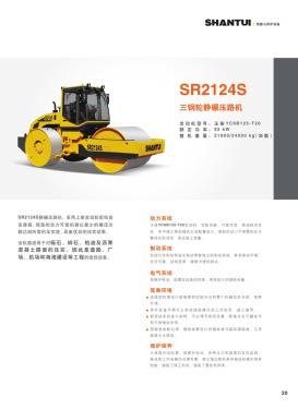山推-道路机械系列产品综合样本电子样本-第25页