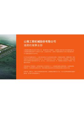 山推-道路机械系列产品综合样本电子样本-第3页