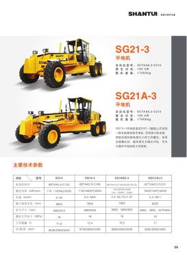 山推-道路机械系列产品综合样本电子样本-第31页