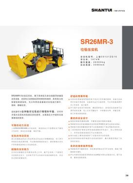 山推-道路机械系列产品综合样本电子样本-第33页