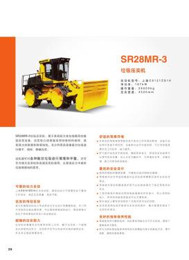 山推-道路机械系列产品综合样本电子样本-第34页