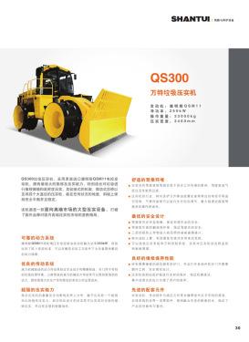 山推-道路机械系列产品综合样本电子样本-第35页