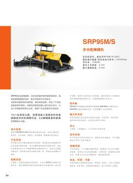 山推-道路机械系列产品综合样本电子样本-第38页