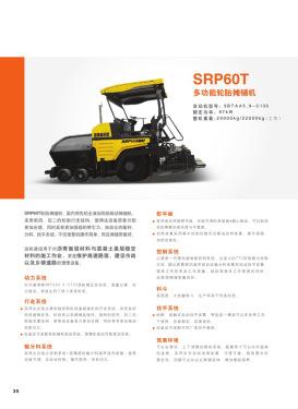 山推-道路机械系列产品综合样本电子样本-第40页