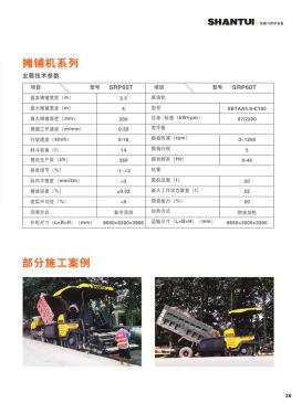 山推-道路机械系列产品综合样本电子样本-第41页