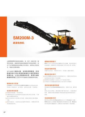 山推-道路机械系列产品综合样本电子样本-第42页