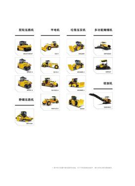 山推-道路机械系列产品综合样本电子样本-第5页