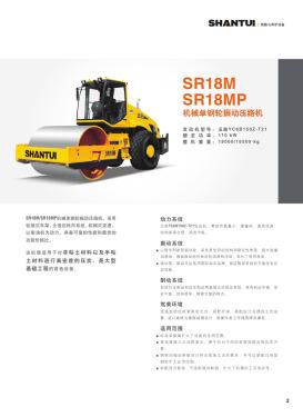 山推-道路机械系列产品综合样本电子样本-第7页