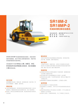 山推-道路机械系列产品综合样本电子样本-第8页