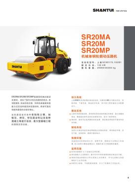 山推-道路机械系列产品综合样本电子样本-第9页