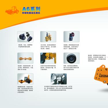 龙工单钢轮振动压路机电子样本-第8页