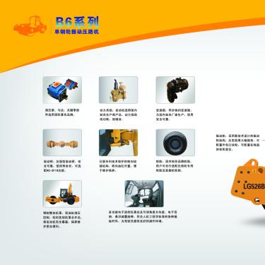 龙工单钢轮振动压路机电子样本-第4页