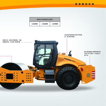 龙工单钢轮振动压路机电子样本-第5页