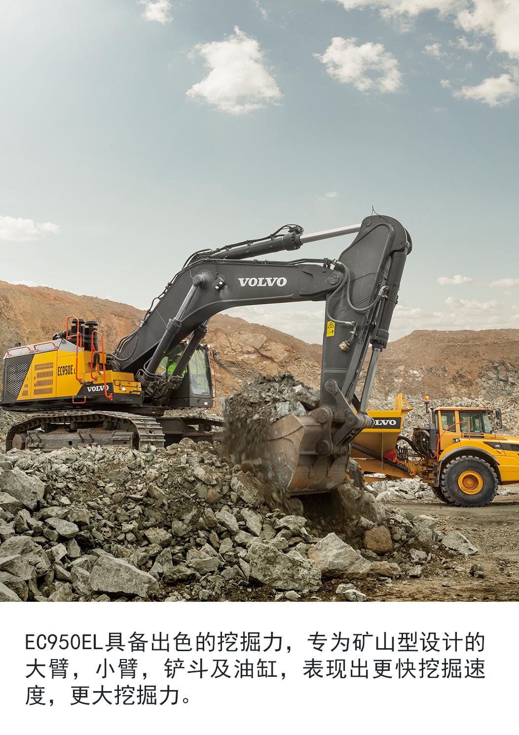 【多圖】沃爾沃EC950EL挖掘機出色的挖掘力細節圖_高清圖