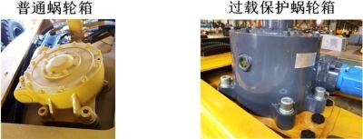 【过载保护蜗轮箱】工作装置配置过载保护蜗轮箱,在铲刀受到强烈的偏载冲击时,蜗轮箱能及时产生过载打滑保护,有效的保护了蜗轮箱、齿轮、齿圈和铲刀等构件。