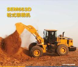 【多图】山工亚搏直播视频appSEM653D装载机产品简介细节图_高清图