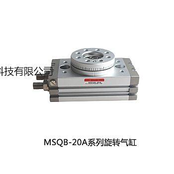 供应吹塑机专用旋转气缸MSQB-20A斯麦特厂家现货