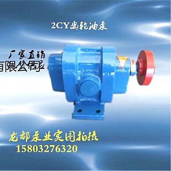 供应龙都泵业2CY喷射机